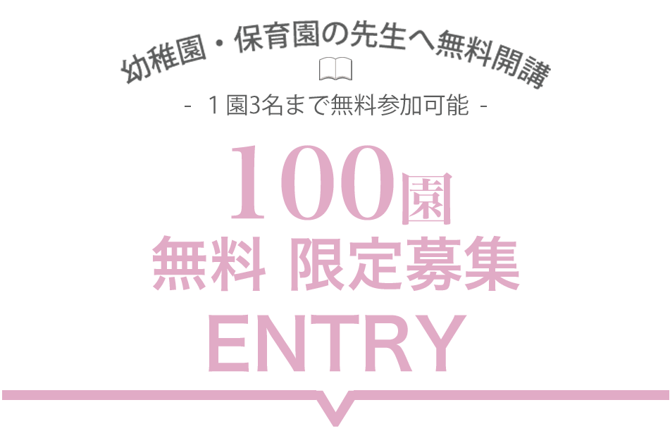 ENTRY_text