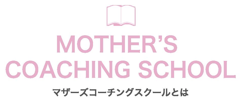 mcsとは_text
