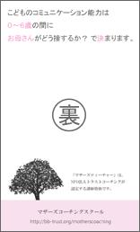 meishi_ura