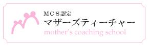 banner_mothersteacher