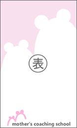 meishi_omote